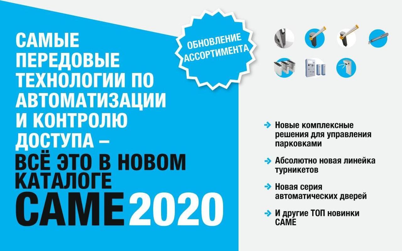 НОВЫЙ КАТАЛОГ CAME 2020